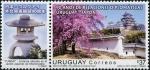 ウルグアイ・日本外交関係90年