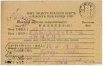 シベリア抑留・タイプⅢ新潟宛(1949)