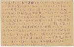 シベリア抑留・タイプⅢ(新潟宛・1949裏)