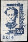 毛沢東・山東戦郵