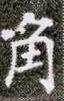 角の字ヴァラエティ