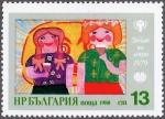 ブルガリア・国際児童年