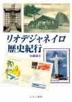 リオデジャネイロ歴史紀行(書影)