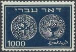 イスラエル・貨幣(1948)