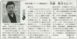 リオデジャネイロ歴史紀行(東京新聞)