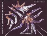 ウクライナ・アトランタ五輪(体操)