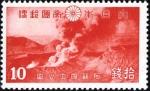 阿蘇・中岳火口(1939)