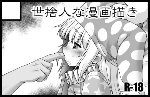 世捨人な漫画描きburoguyou