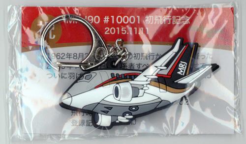 初飛行記念キー1