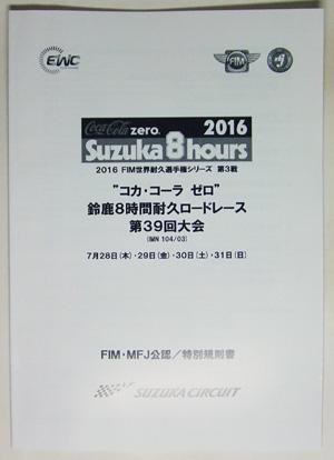 2016080401.jpg