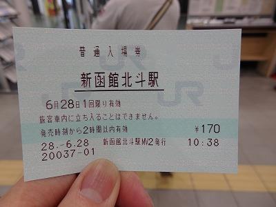 P6280018.jpg