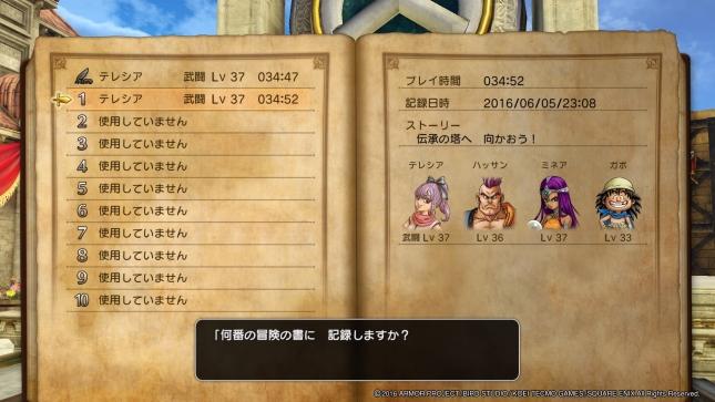 ドラゴンクエストヒーローズⅡ 双子の王と予言の終わり_20160605230846
