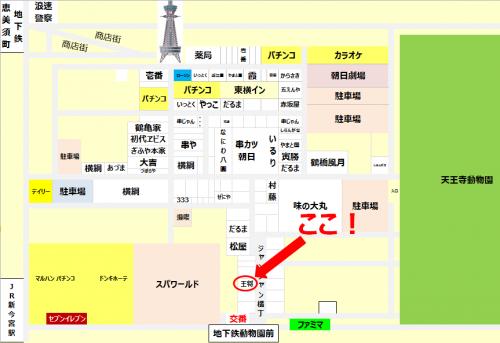 大阪通天閣周辺新世界地図じゃんじゃん横丁王将倶楽部