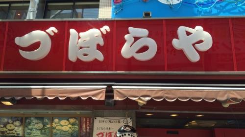 づぼらや道頓堀大阪ミナミ観光くいだおれ昼ごはん