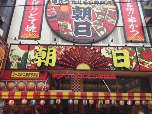 大阪通天閣周辺新世界串カツとホルモン朝日