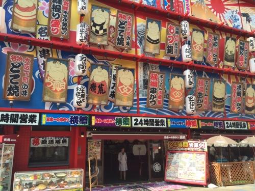 大阪通天閣周辺新世界日本一の横綱通天閣店