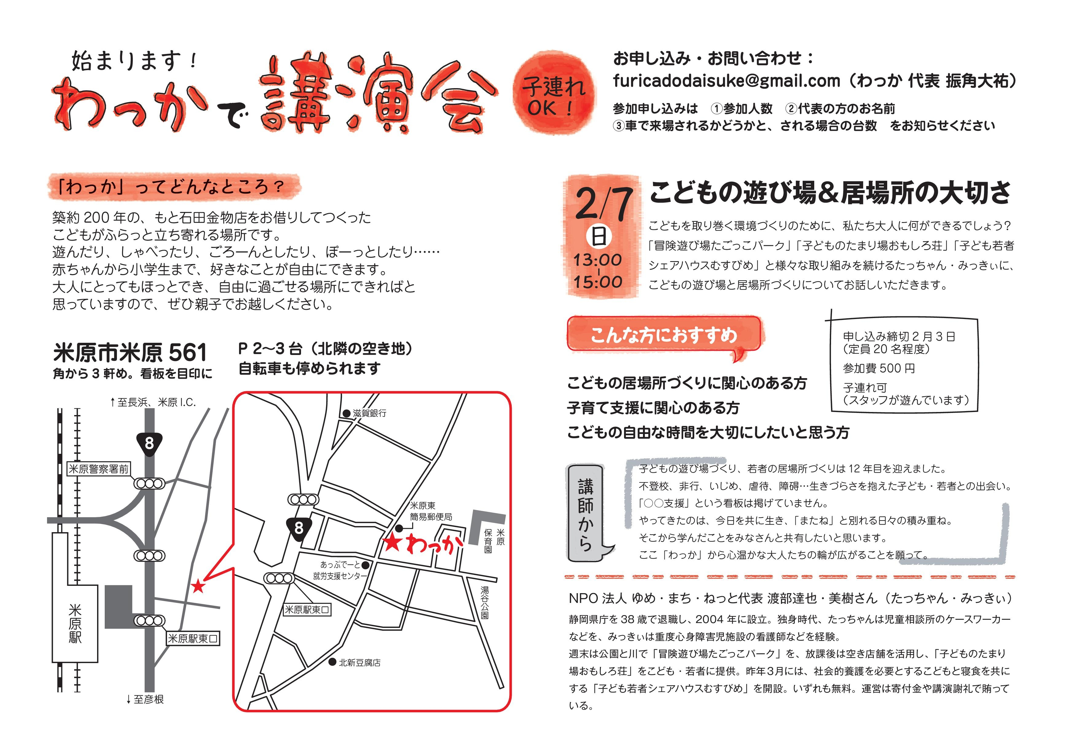 poster滋賀3
