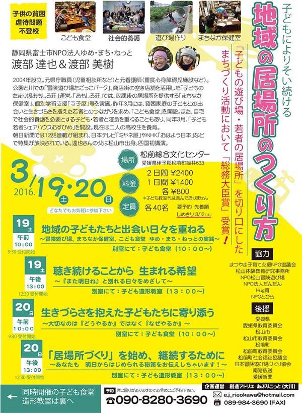 poster愛媛