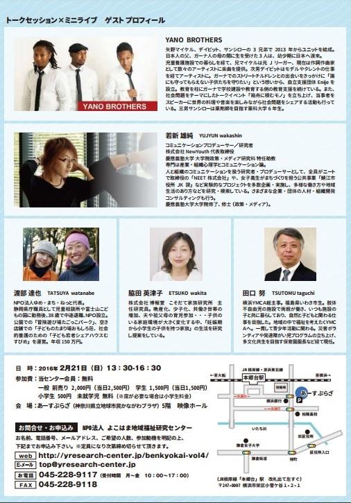 poster横浜2