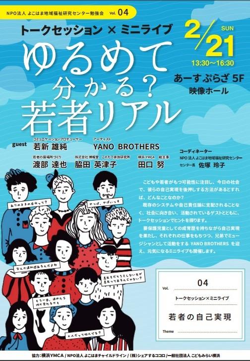 poster横浜1