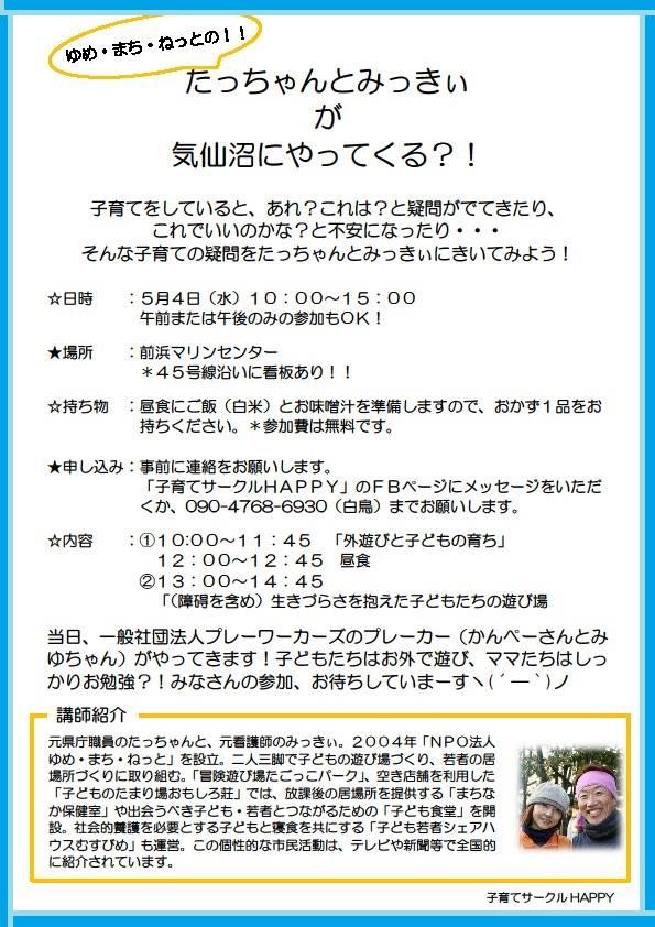 poster気仙沼