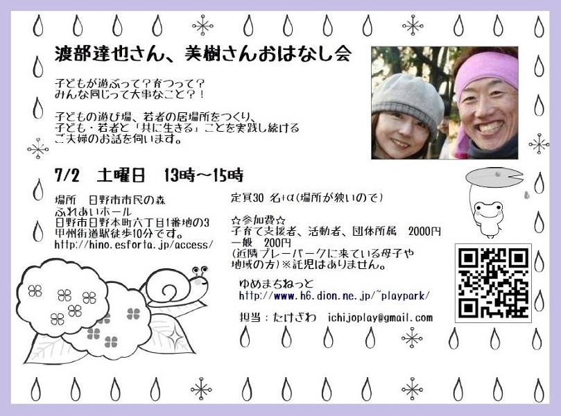 poster日野
