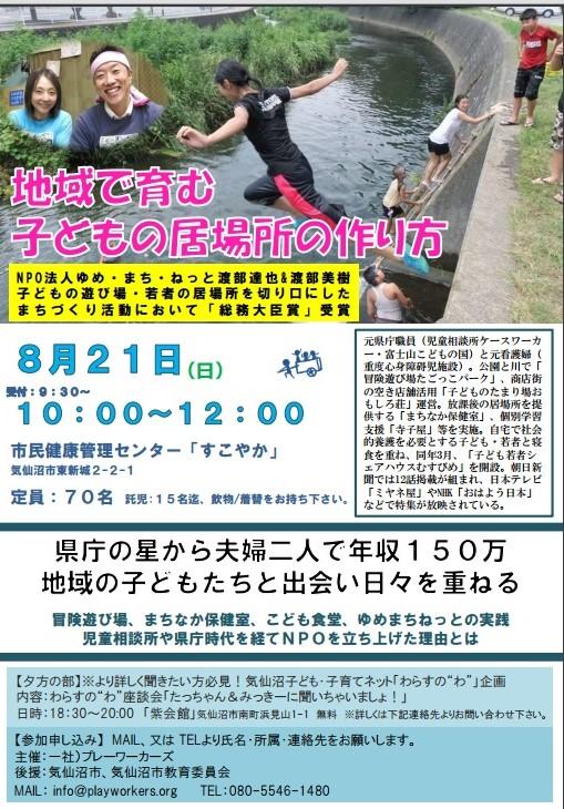 poster20160821気仙沼