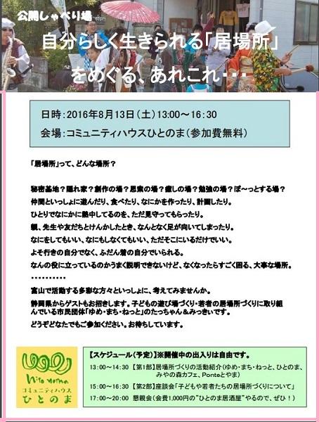 poster20160813富山1