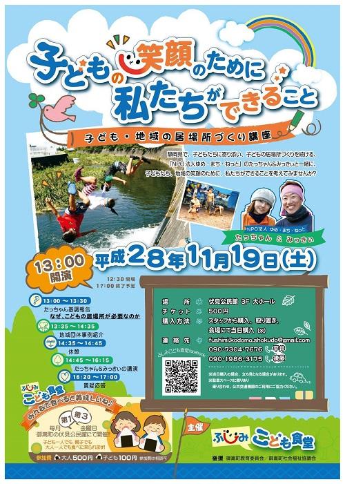 poster 2016 11 19 御嵩町