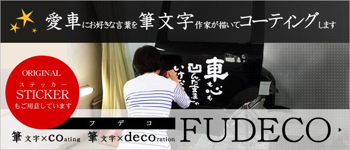 fudeco_banar.jpg