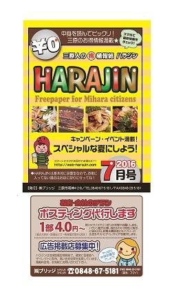 harajin1607