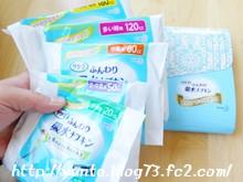 リリーフ吸水ナプキン 無料サンプル5点セット
