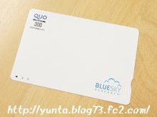 QUOカード300円分