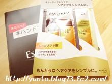 花王エッセンシャル シャンプー試供品セット