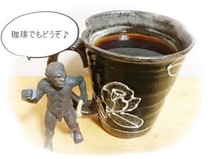 コーヒーでもどうぞ☆