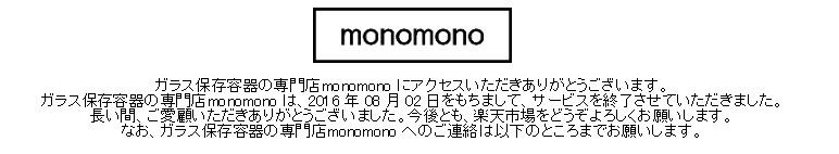 monomono.jpg