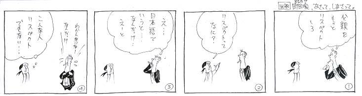 リスペクトしろ!!