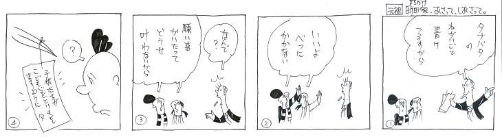 七夕のお願いだぞ!!