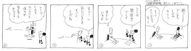 紙ひこうき
