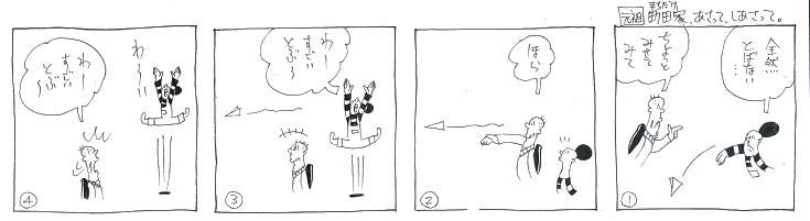 続 紙ひこうき