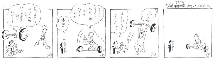 3378おじいちゃんすごい!!