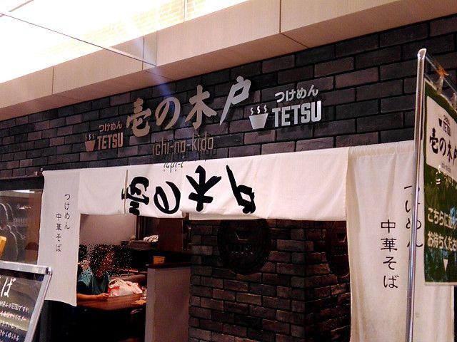 TETSU 壱の木戸