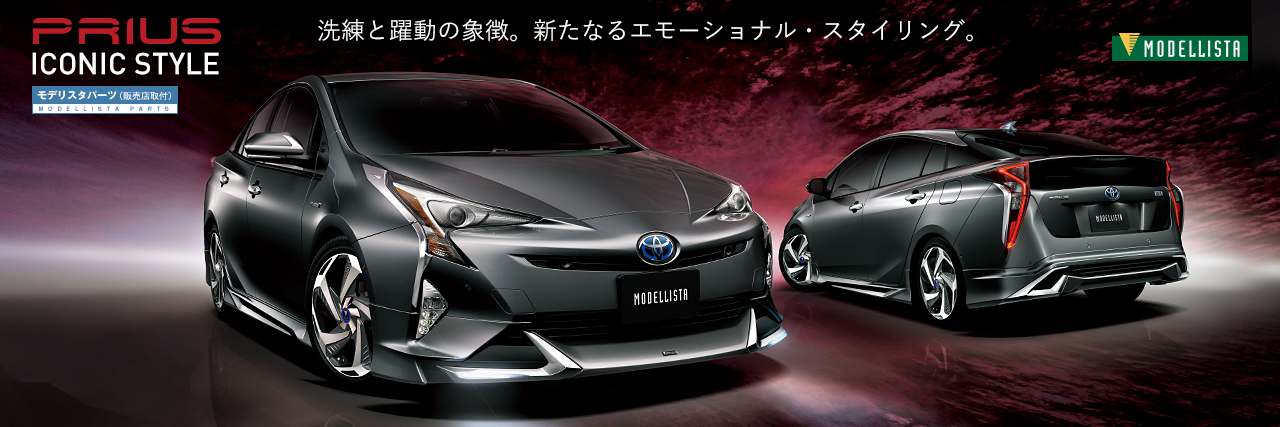 carlineup_prius_customize_iconicstyle_2_01_pc.png