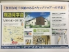 菅原邸構造見学会