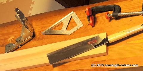 積木制作の道具