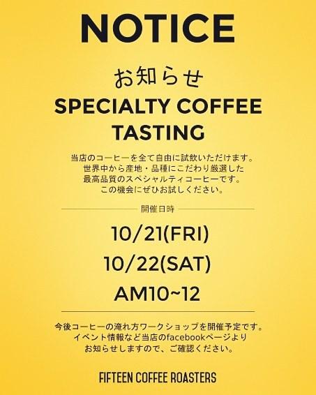 tasting1021.jpg
