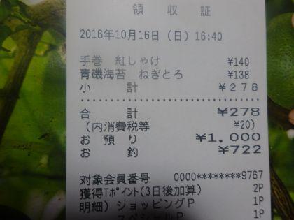 mini_DSC01327_20161016191413c85.jpg