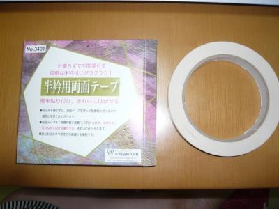 半衿テープ