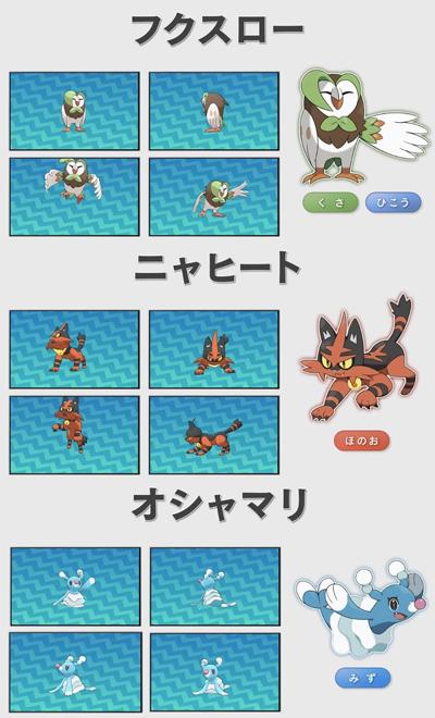 pokemon-16100403.jpg