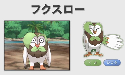 pokemon-16100405.jpg